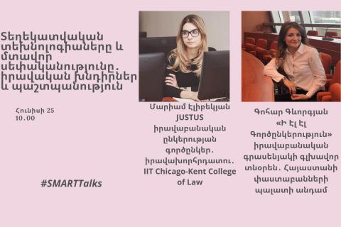 #SMARTTalks նախագծի հերթական հանդիպումը՝ «Տեղեկատվական տեխնոլոգիաները և մտավոր սեփականությունը․ իրավական խնդիրներ և պաշտպանություն» թեմայով