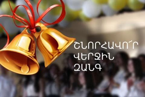 ԲՊՀ-ն շնորհավորում է բոլոր շրջանավարտներին և իր հյուրընկալ դռները բացում նրանց առաջ