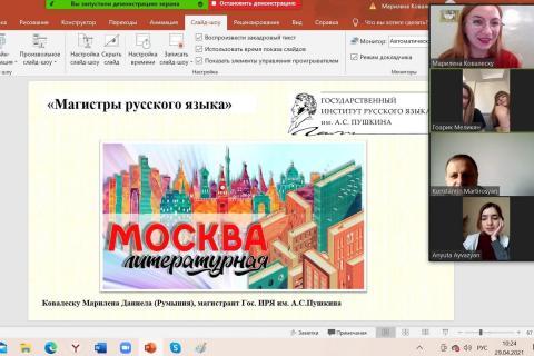 «Գրական Մոսկվա» թեմայով դաս-ներկայացում՝ ԲՊՀ-ի ուսանողների մասնակցությամբ