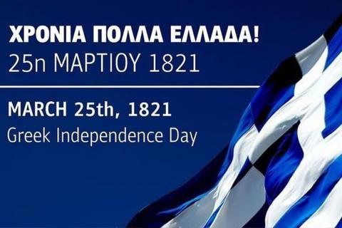 ԲՊՀ հունարենի և հունական մշակույթի կենտրոնում տոնեցին Հունաստանի Անկախության օրը և Օսմանյան Թուրքիայի լծից ազատագրման 200-րդ տարեդարձը