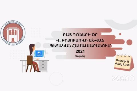 Առցանց միջոցառում «Բաց դռների օր Վ. Բրյուսովի անվան պետական համալսարանում 2021»