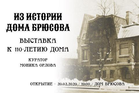 Մոսկվայում մեկնարկում է Վ. Բրյուսովի տան պատմության մասին միջազգային ցուցահանդես՝ նվիրված նրա 110-ամյակին և ԵՊԼՀ-ի 85-ամյակին