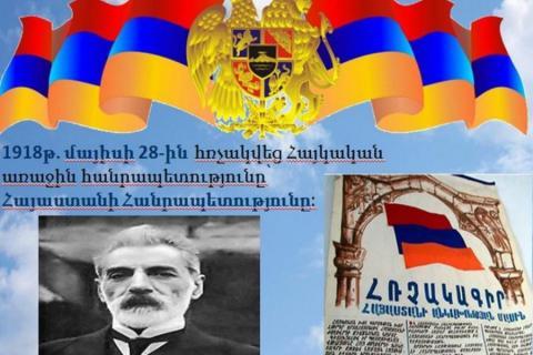 Կեցցե՛ Մայիսի 28-ը՝ Հայաստանի Առաջին Հանրապետության հիմնադրման օրը