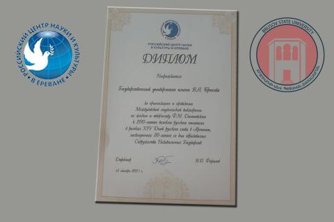 Երևանում Ռուսաստանի գիտության և մշակույթի կենտրոնը դիպլոմ է շնորհել ԲՊՀ-ին